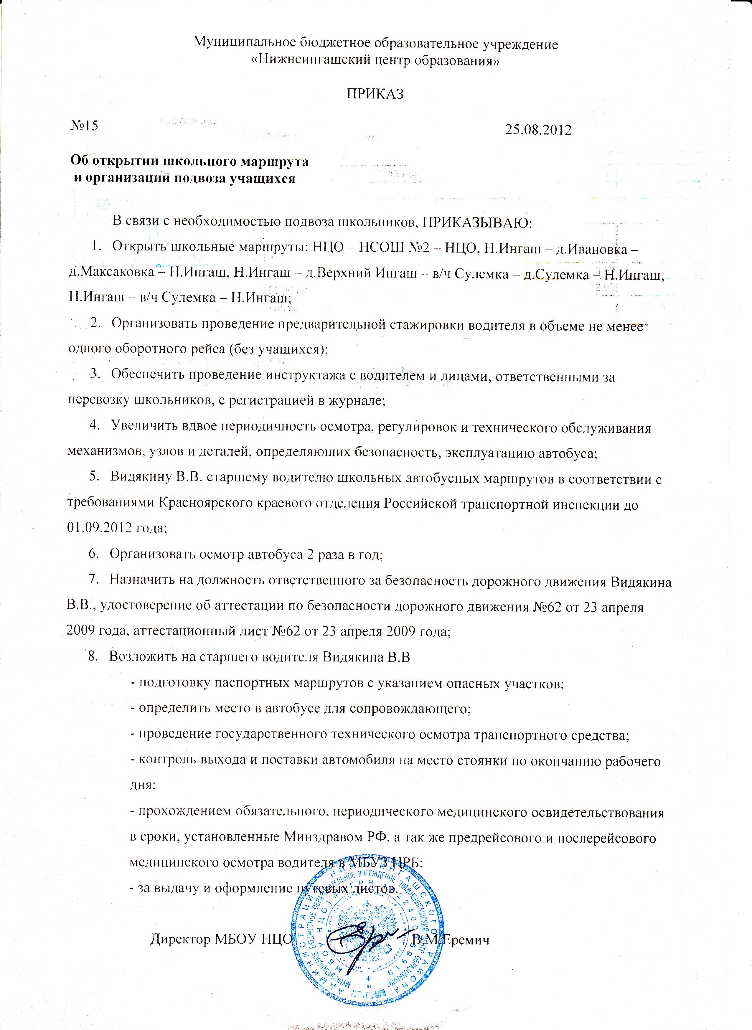 инструкция 28 об открытии и закрытии банковских счетов